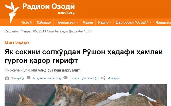 kvinna dödad av varg tajikistan
